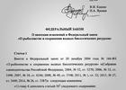Поправки о запрете дрифтерного промысла внесли в Госдуму